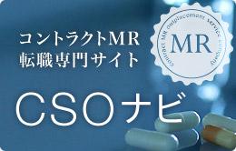CSOナビ|コントラクトMR転職・求人専門サイト