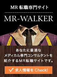 MR転職専門サイト MR-WALKER