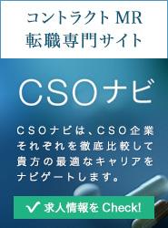 コントラクトMR転職専門サイト CSOナビ