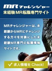未経験MR転職専門サイト MR-CHALLENGER