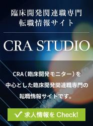 臨床関連職専門転職サイト CRAスタジオ
